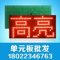 LED单元板p10LED显示屏模组
