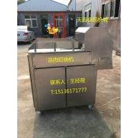 郑州天嘉 QK-2000型 供应不锈钢牛羊肉冻肉切块机