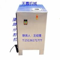 郑州天嘉食品机械 FG-80型 供应猪蹄羊蹄牛蹄专业猪蹄劈拌