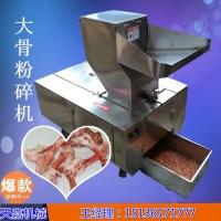 郑州天嘉食品机械 PG-150型 供应牛大骨羊大骨破骨机专业