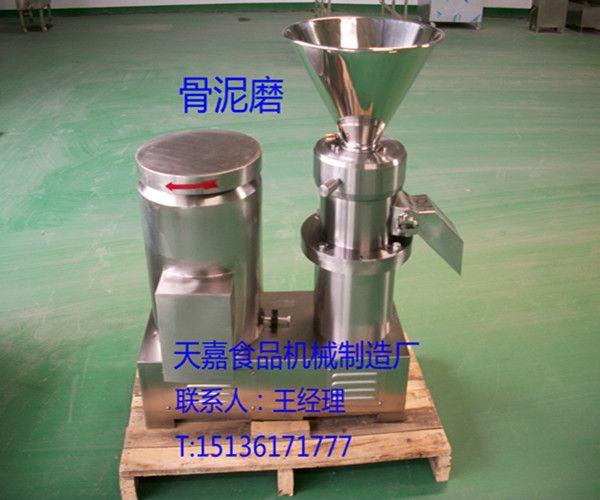 郑州天嘉 GN-80型 供应骨泥机粉碎机 小型骨泥机专业设备