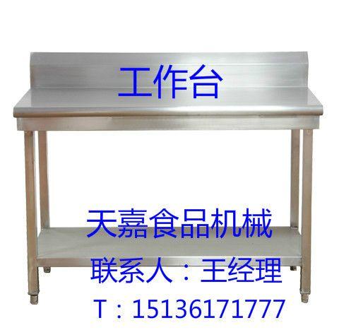 郑州天嘉 SD-60型 供应不锈钢工作台 厨房餐厅工作台专业