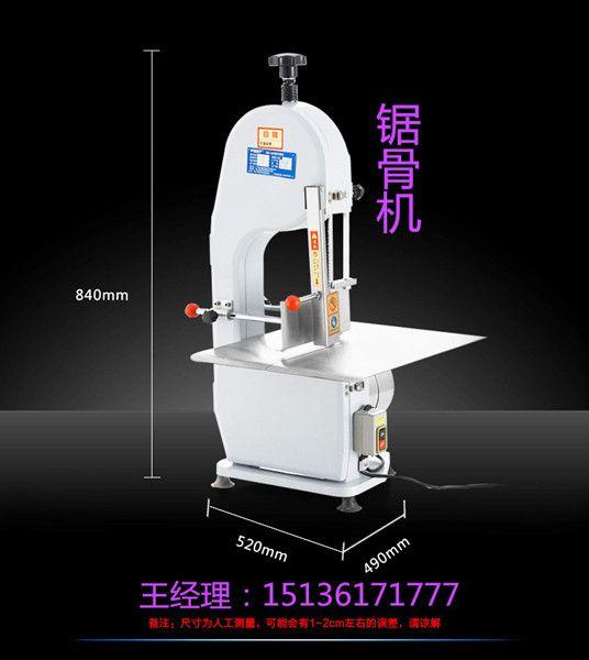 天嘉 260B 供应不锈钢冻骨锯骨机 冻肉锯骨机专业设备