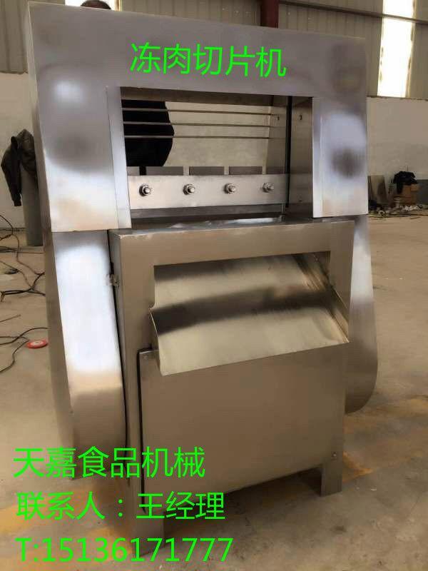 郑州天嘉 DQJ-120型 供应不锈钢牛羊肉冻肉切片机专业设