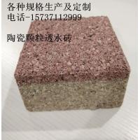 陶瓷颗粒透水砖,陶粒砖,陶土砖,烧结砖,