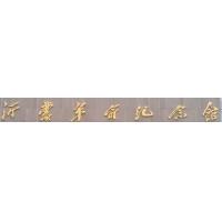 大型铜字铜匾制作