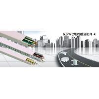 PVC电线槽及配件