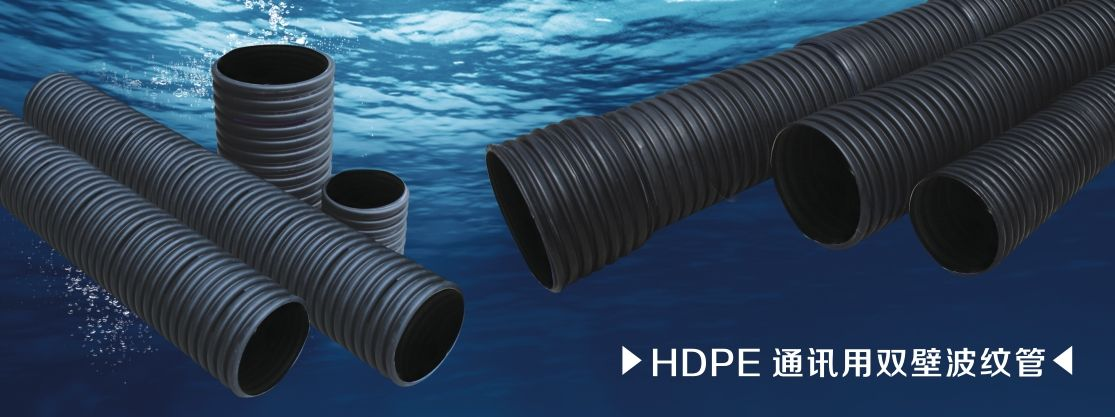 HDPE通讯用双壁波纹管