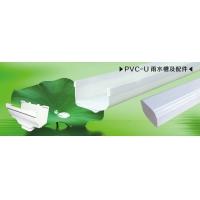 PVC-U雨水槽及配件