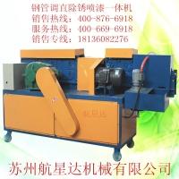苏州钢管喷漆生产线HXD--SCX300