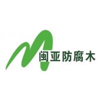 重庆闽亚防腐木