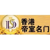 香港帝室名门