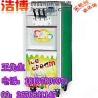 郑州冰之乐冰淇淋机