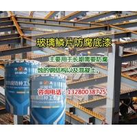 济南环氧玻璃鳞片防腐面漆底漆,厂家吐血供应,大量现货