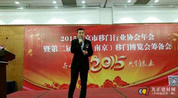 市移门行业协会秘书长 九正建材网南京分公司何建国总经理对2015年