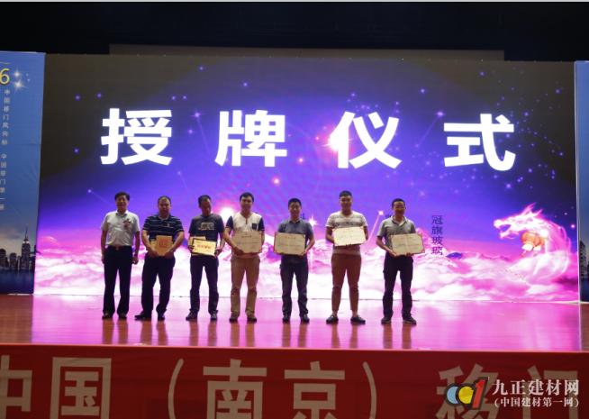 """热烈庆祝""""2016第三届中国(南京)移门博览会招商说明会""""圆满成功!"""