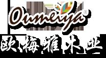 欧梅雅木业有限公司