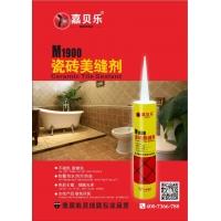 瓷砖美缝剂 嘉贝乐瓷砖美缝剂M1900