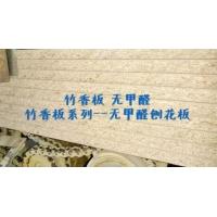 竹香板 无甲醛板 环保家具板 中纤板 15厘