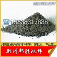 金刚砂耐磨地坪材料 郑州非金属耐磨地面硬化剂材料
