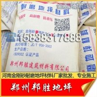 河南郑州金刚砂耐磨地坪材料 耐磨地面硬化剂属性