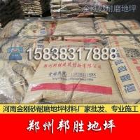 【郑州邦胜】|金刚砂耐磨地面硬化剂|金刚砂耐磨地坪材料