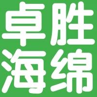 郑州卓胜海绵制品有限公司