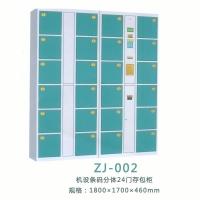 上海存包柜 电子存包柜  智能寄存柜