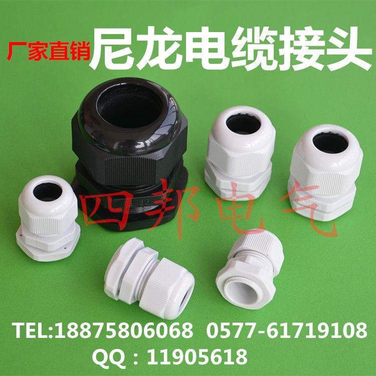 尼龙电缆固定头 PG7塑料电缆防水接头