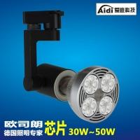 30W轨道射灯 服装专卖店LED导轨灯 德国进口光源风扇散热