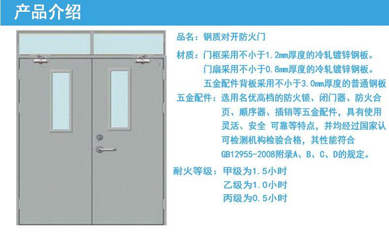 中沃防火门供应甲级单开子母对开工程钢质防火