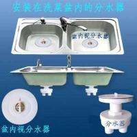 洗菜盆的水二次利用分水器