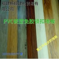 PVC锁扣免胶地板