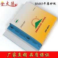 金太阳BM85干磨涂层砂纸 家具五金精密打磨专用研磨砂纸