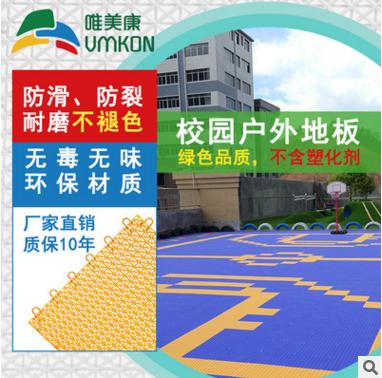 校园运动地板厂家直销唯美康悬浮式拼装运动地板