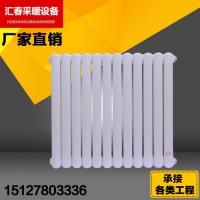 河北汇春专业生产钢制柱型暖气片钢四柱型暖气片优质钢管制