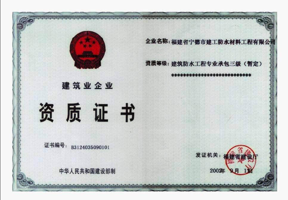 企业资质升级服务 代办北京建筑资质 高清图片