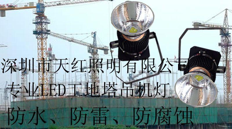 led塔吊灯,led建筑工地灯
