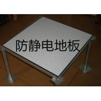 全钢防静电地板生产安装配件