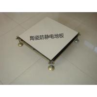 陶瓷防静电地板AT-TC