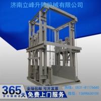 液压升降平台现货供应,液压升降货梯可以免费为您量身定制