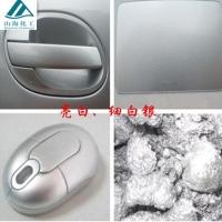 油墨铝银浆 涂料喷涂用铝银浆 优质亮白铝银浆