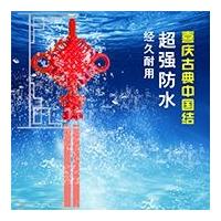 LED发光户外防水中国结景观灯饰
