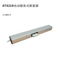 AT4216电动链条式推窗器,电动开窗器