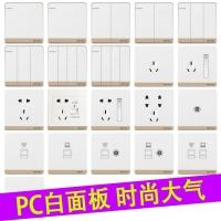 家用超薄墙壁PC白色面板二三插七孔弱电多规格开关插座