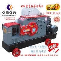 久隆建机厂家直销GQ45型钢筋切机-裁剪机