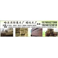 哈尔滨碳化木,碳化木批发,哈尔滨碳化木凉亭,哈尔滨碳化木家具