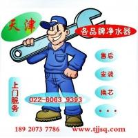 塘沽家庭净水器销售安装售后服务