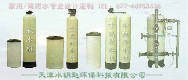 天津软水机安装 家用别墅软水机设备 工业软水