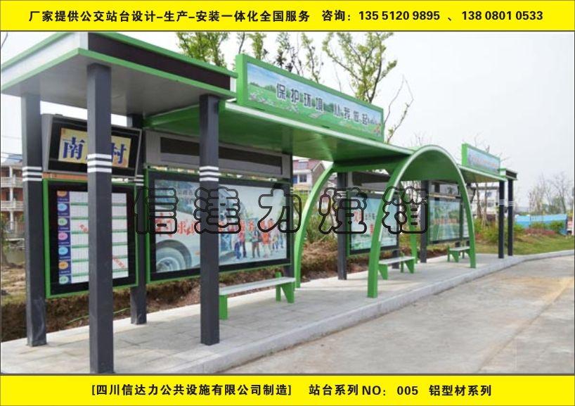 站台系列-典雅铝型材系列005